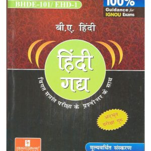 Ignou BHDE-101 EHD-1 help book
