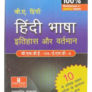 Ignou BHDE-106 EHD-6 Help Book