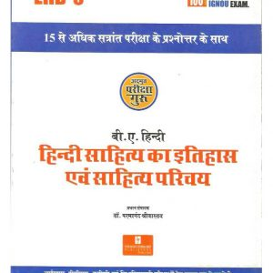 ignou EHD-3 help book