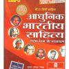 ignou EHD-5 help book