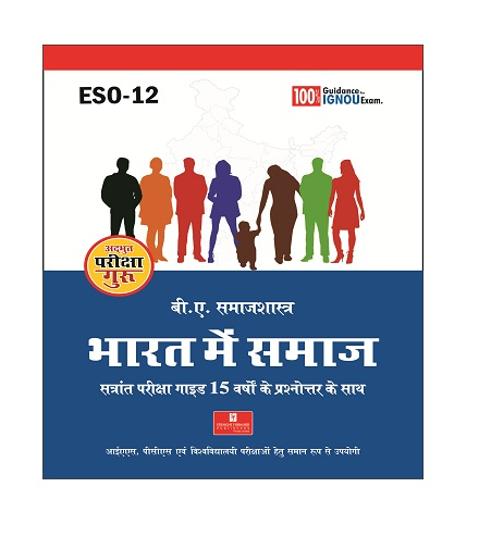 ignou ESO-12 help book