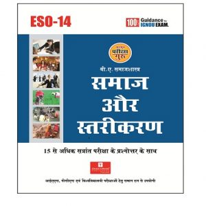 ignou ESO-14 help book