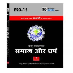 ignou ESO-15 help book