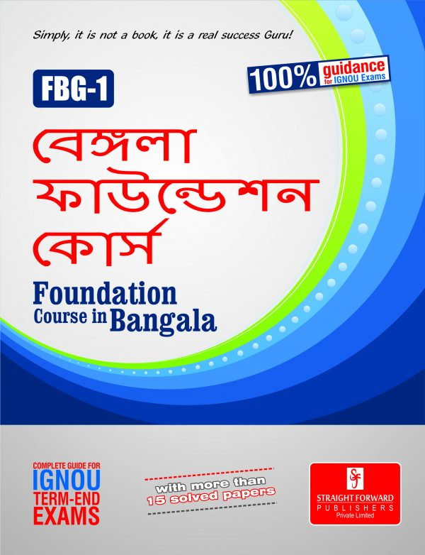 Ignou FBG-1 help book
