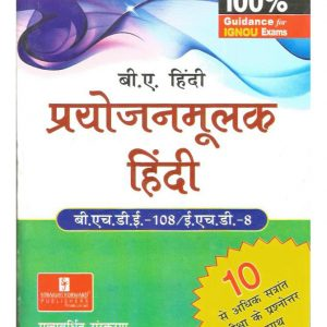 Ignou BHDE-108 EHD-8 Help Book