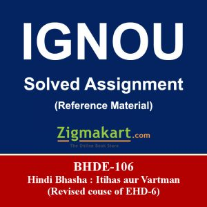 Ignou BHDE-106 Solved Assignment