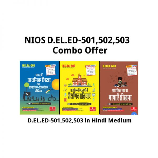 nios d.el.ed. first year books