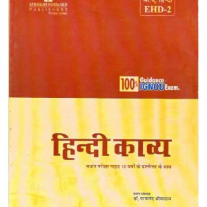 ignou EHD-02 help book