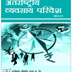 IBO-01 IGNOU HELP BOOK