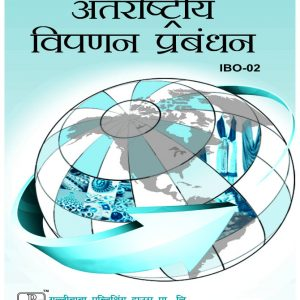 IBO-02 Ignou help book