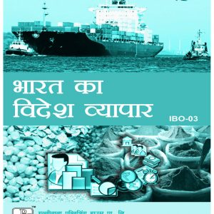 IBO-03 ignou help book