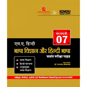 Ignou MA Hindi Book