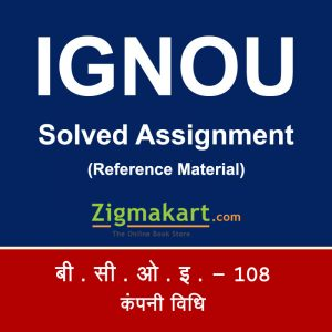 B.Com Solved Assignment in Hindi
