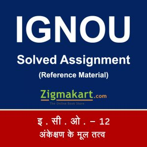 B.Com Solved Assignments in Hindi
