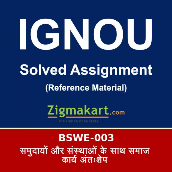 Ignou BSWE Assignments