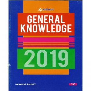 General Knowledge 2019 Arihant