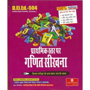 NIOS D.ELE.ED 504 Book in Hindi