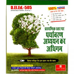 NIOS D.EL.ED-505 Book in Hindi