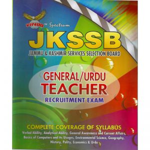 JKSSB General/Urdu Teacher Recruitment Exam