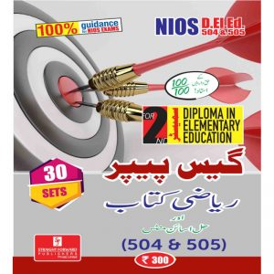 NIOS D.EL.ED-504-505 Urdu Medium